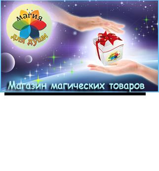Магазин Магия для Души